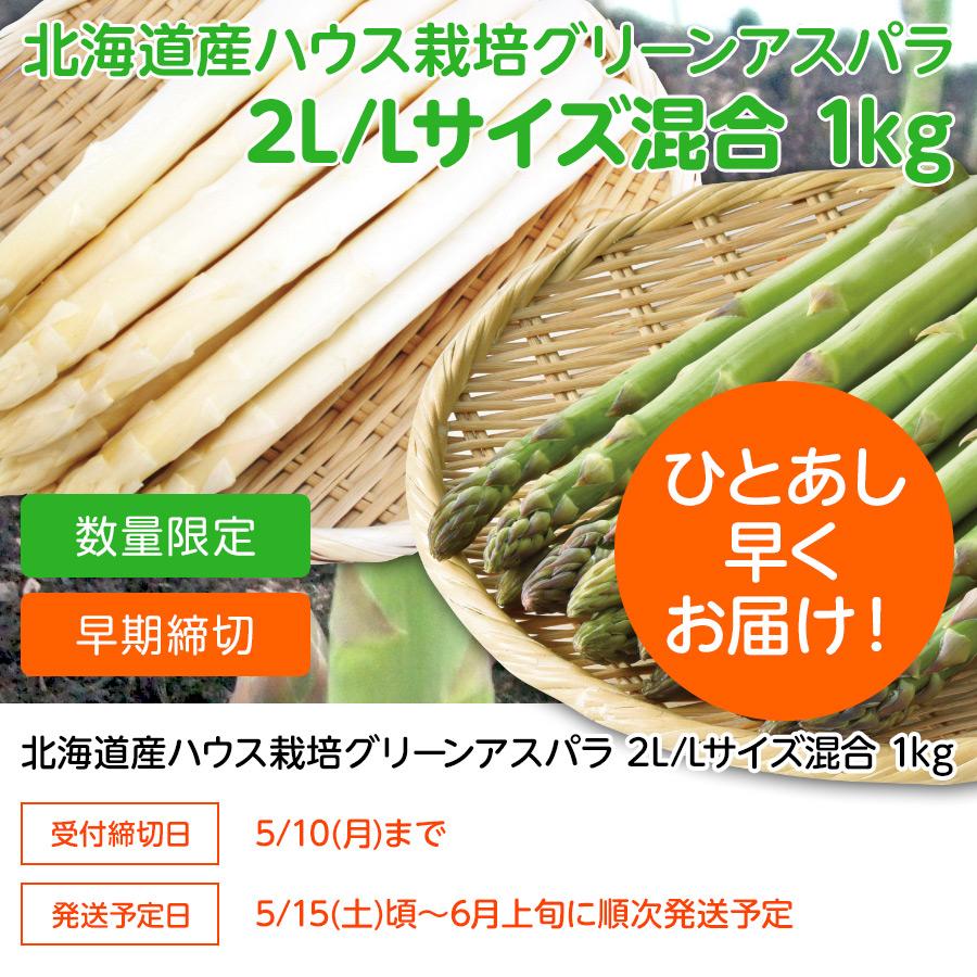 北海道 ハウス栽培 グリーンアスパラ/ホワイトアスパラ2色セット 2L/Lサイズ混合 1kg【送料無料】