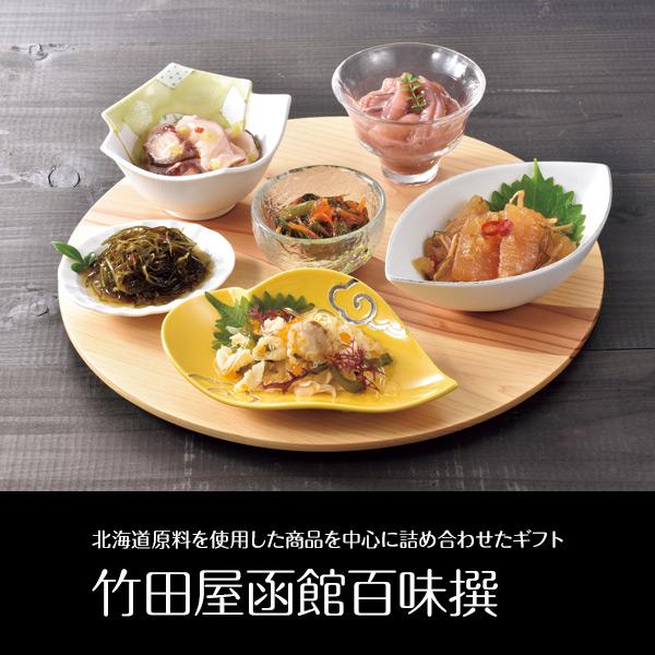 竹田食品 竹田屋函館百味撰 【送料無料】