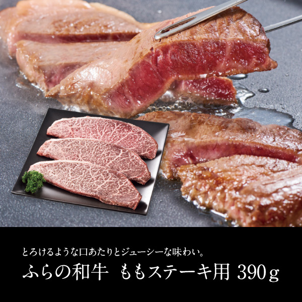 上富良野 たにぐち精肉店 ふらの和牛 ももステーキ用 390g 【送料無料】