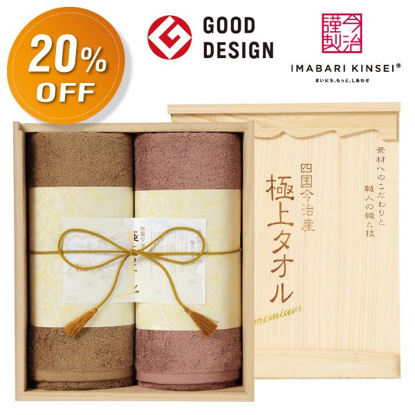 極上タオル バスタオル2枚(木箱入り)【ギフトセット】【詰め合わせ】