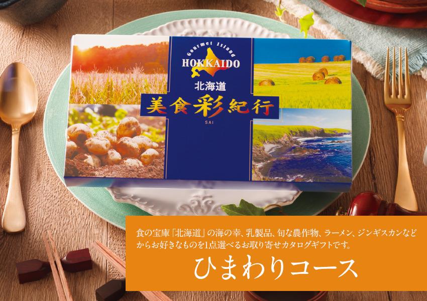 北海道美食彩紀行 ひまわりコース【ギフト】【北海道】【カタログ】
