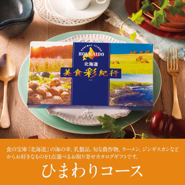 北海道美食彩紀行 ひまわりコース【選べるギフト】