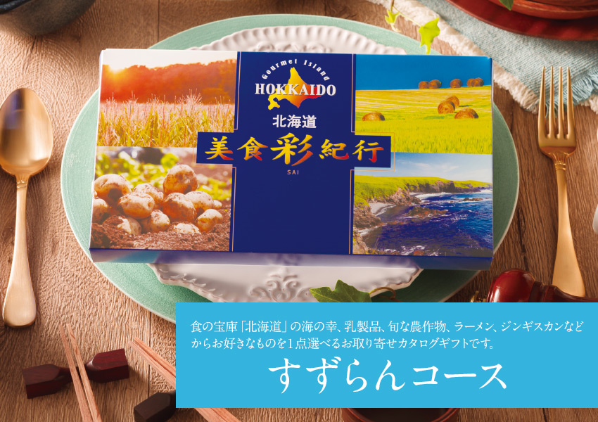 北海道美食彩紀行 すずらんコース【ギフト】【北海道】【カタログ】