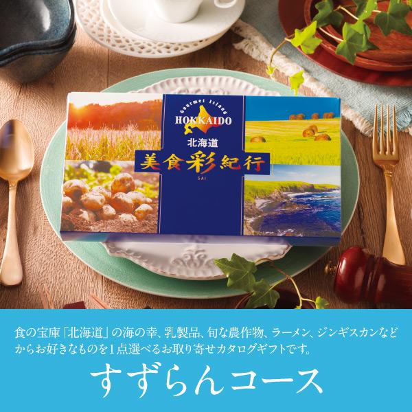 北海道美食彩紀行 すずらんコース【選べるギフト】