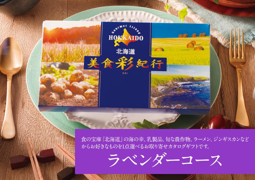 北海道美食彩紀行 ラベンダーコース【選べるギフト】