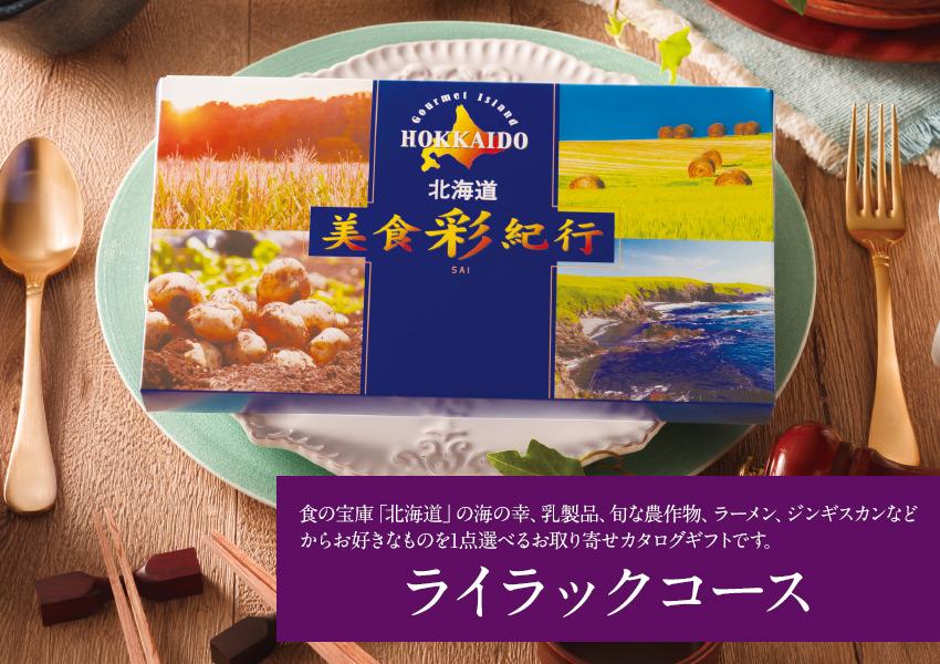 北海道美食彩紀行 ライラックコース【選べるギフト】
