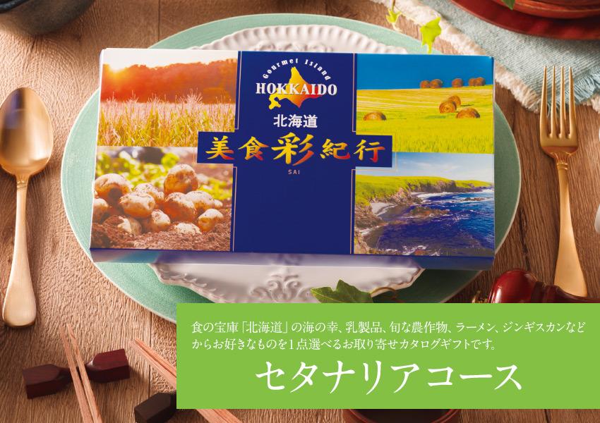 北海道美食彩紀行 セタナリアコース【選べるギフト】