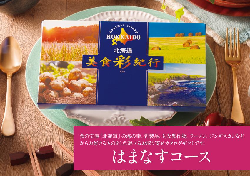 北海道美食彩紀行 はまなすコース【ギフト】【北海道】【カタログ】