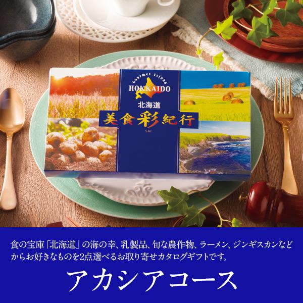 北海道美食彩紀行 アカシアコース【選べるギフト】