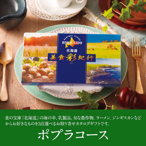 北海道美食彩紀行 ポプラコース【選べるギフト】