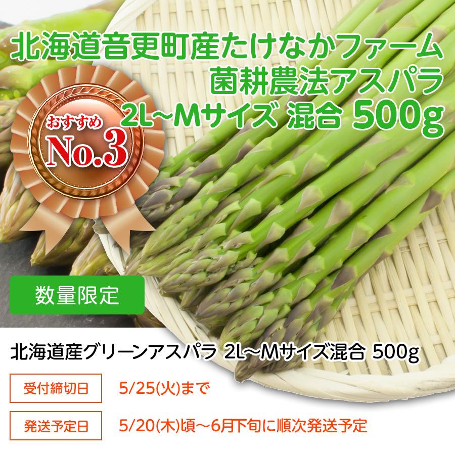 北海道 菌耕農法グリーンアスパラ 2L/L/Mサイズ混合 500g【送料無料】