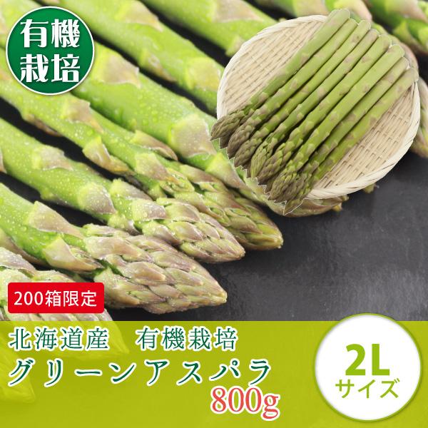 有機栽培グリーンアスパラ 2L 800g【送料無料】