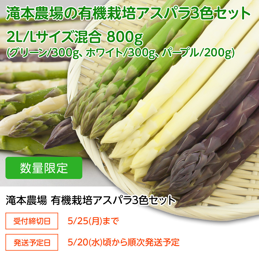 有機栽培アスパラ3色セット 2L/L混合 800g【送料無料】