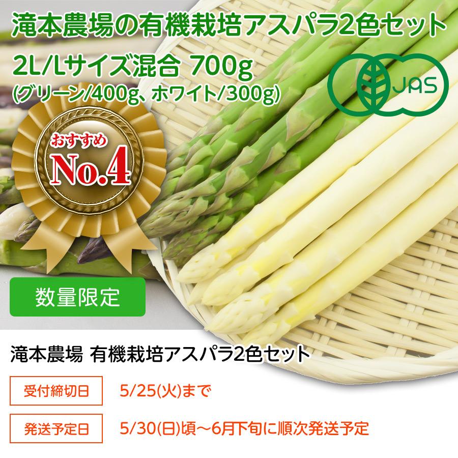 有機栽培 グリーンアスパラ/ホワイトアスパラ 2色セット 2L/Lサイズ混合 700g【送料無料】