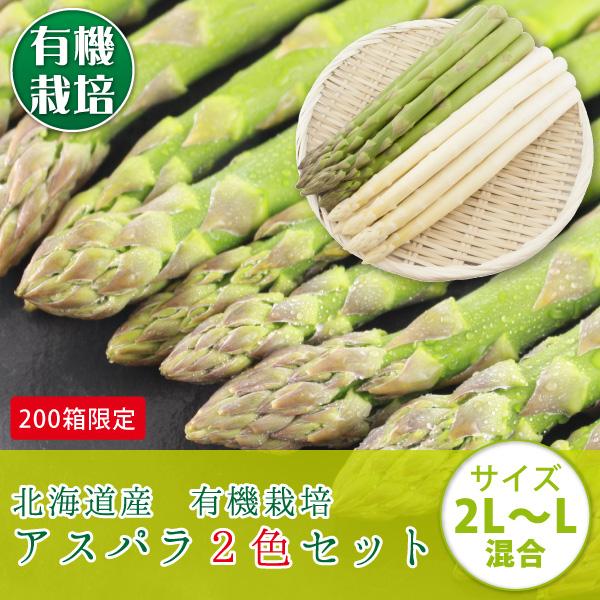 有機栽培アスパラ2色セット 2L/L混 700g【送料無料】
