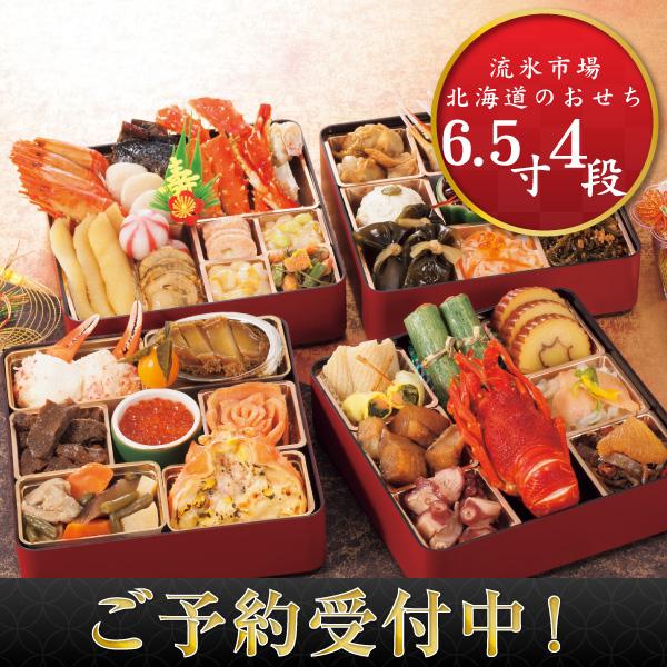 流氷市場 北海道のおせち6.5寸4段【送料無料】【北海道】