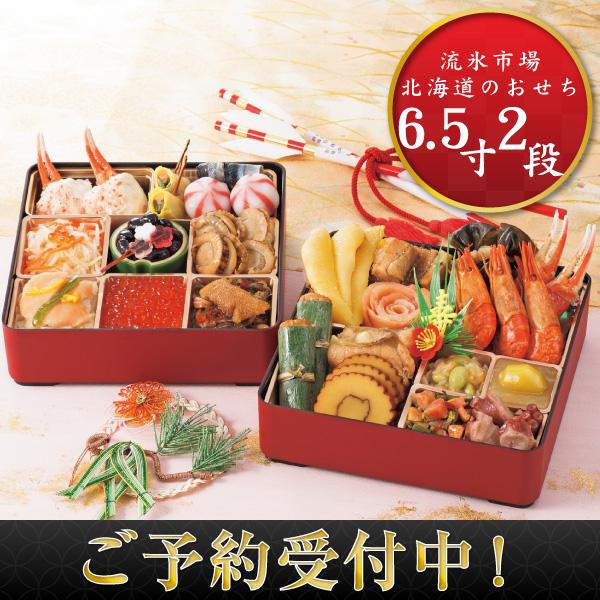 流氷市場 北海道のおせち6.5寸2段【送料無料】【北海道】
