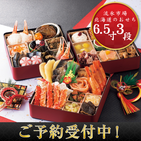 流氷市場 北海道のおせち6.5寸3段【送料無料】【北海道】