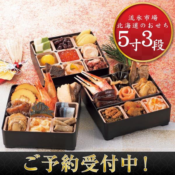 流氷市場 北海道のおせち5寸3段【送料無料】【北海道】
