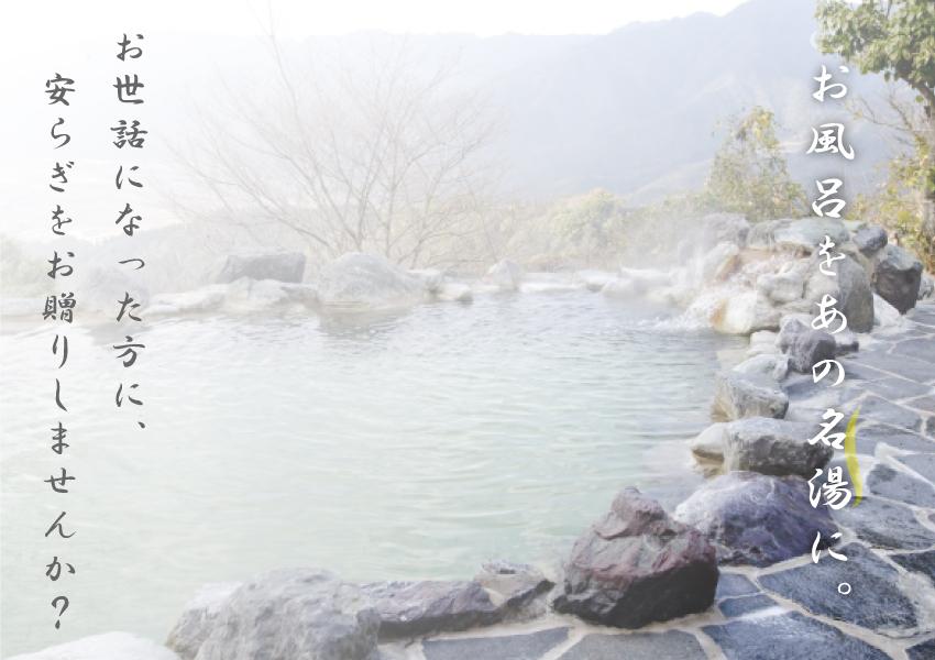 バスクリン 日本の名湯ギフト【ギフトセット】【詰め合わせ】【入浴剤】【温泉】