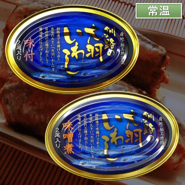 マルハニチロ北日本 釧路の大羽いわし12缶セット(味付6缶・味噌煮6缶)【送料無料】