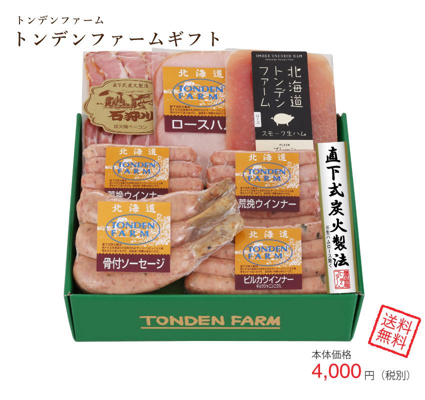 トンデンファームギフト ハム・ソーセージ詰合せ【送料無料】
