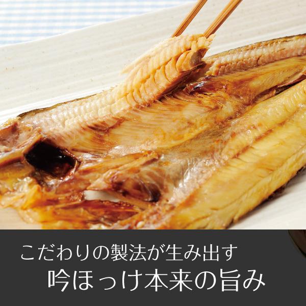 カネキ南波商店 吟ほっけ開き特大3枚セット【送料無料】