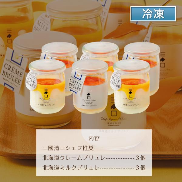 三國推奨 北海道クレームブリュレ・ミルクブリュレセット 6個入【送料無料】