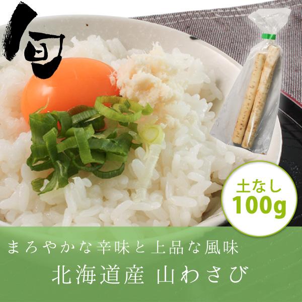 なまら十勝野 北海道産山わさび 100g【送料無料】