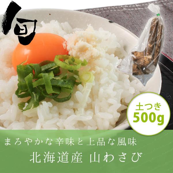 なまら十勝野 北海道産山わさび 500g【送料無料】