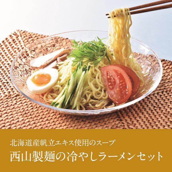 西山製麺 LL10食冷しセット【送料無料】【ギフトセット】【詰め合わせ】【北海道】【ラーメン】【夏】