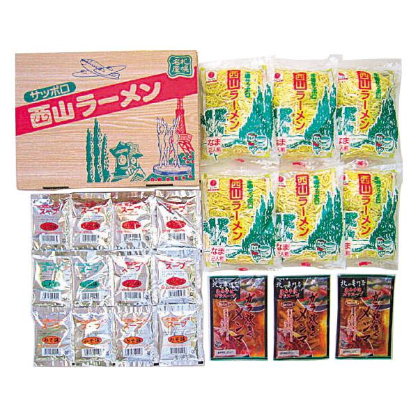 西山製麺 ラーメンギフト 3種(味噌・醤油・塩) 12食【送料無料】【ギフトセット】【詰め合わせ】【北海道】