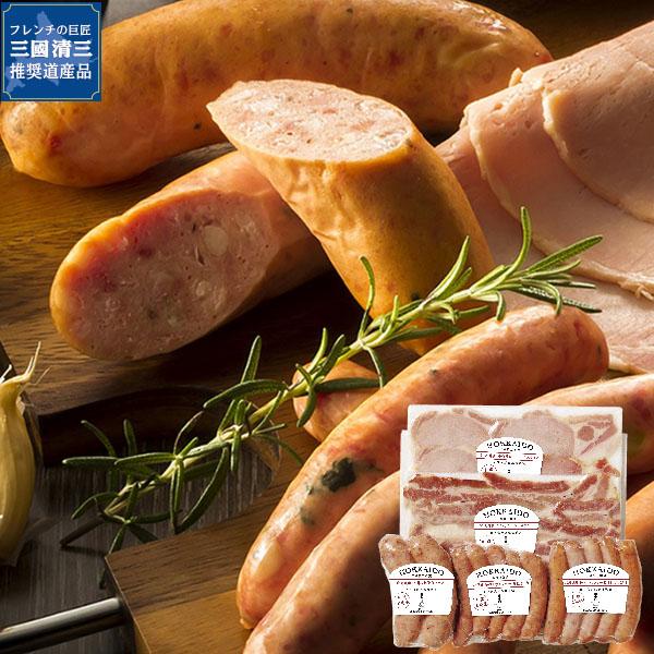 三國清三シェフ推奨 北海道手作りハムギフト【送料無料】【ギフトセット】【詰め合わせ】