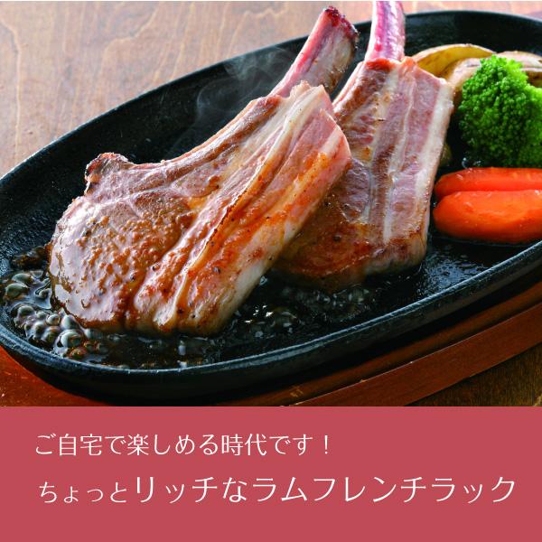 肉の山本 ラムフレンチラック6本(ステーキソース付)【送料無料】