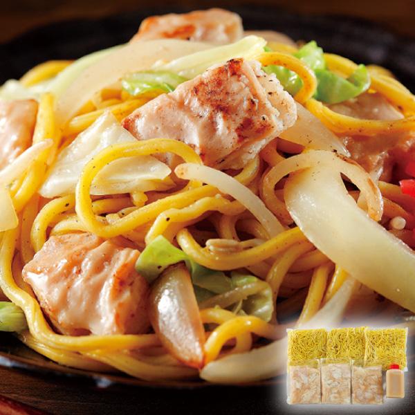 肉の山本 塩ホルモン焼きそば【送料無料】【ギフトセット】【詰め合わせ】【北海道】