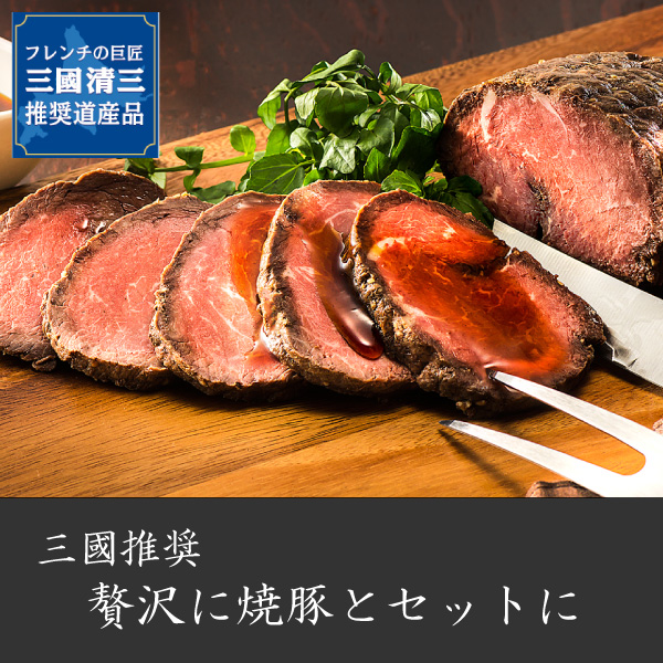 三國推奨 北海道産牛ローストビーフ(たれ付)&焼豚セット【送料無料】