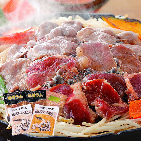 肉の山本 味付ジンギスカンセット 4種【送料無料】【ギフトセット】【詰め合わせ】【北海道】【ジンギスカン】