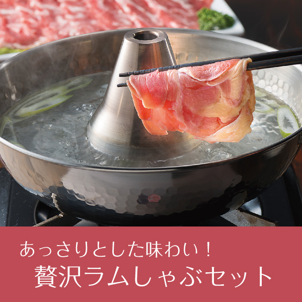 肉の山本 ラムしゃぶセット【送料無料】【ギフトセット】【詰め合わせ】【北海道】