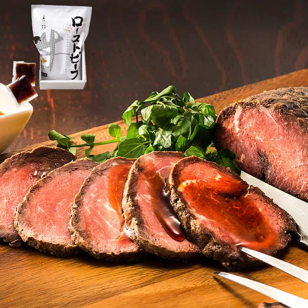 三國推奨 北海道産牛ローストビーフ