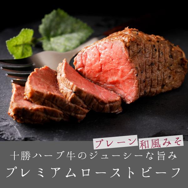 ノベルズ食品 十勝ハーブ牛 プレミアムローストビーフギフト 2種4個セット(プレーン・味噌)【送料無料】