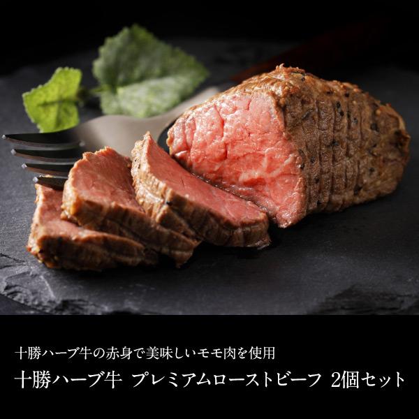 ノベルズ食品 十勝ハーブ牛 プレミアムローストビーフ 2個セット