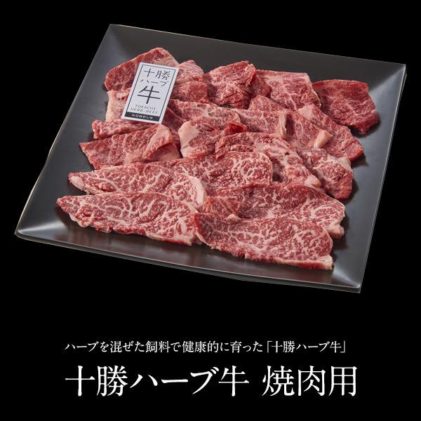 ノベルズ食品 十勝ハーブ牛焼肉用【送料無料】