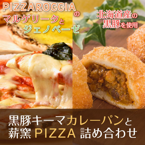 黒豚キーマカレーパンと薪窯PIZZA詰合せ【送料無料】