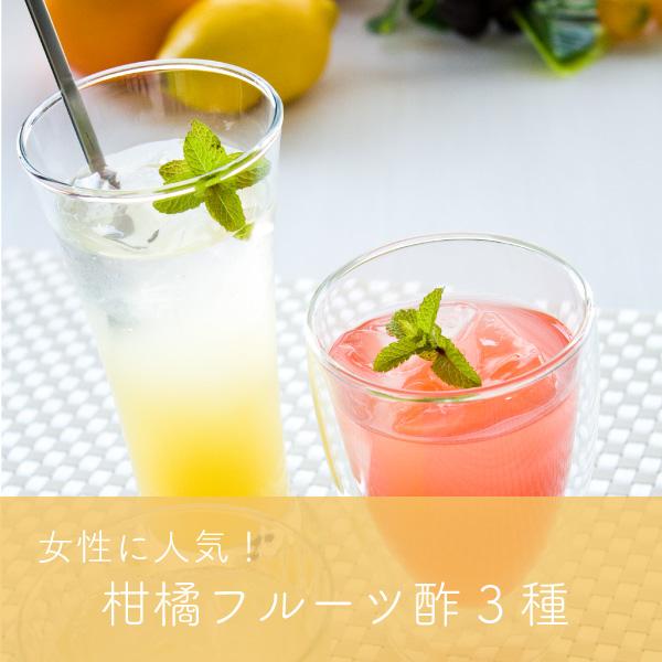 柑橘王国 飲む酢3本セット