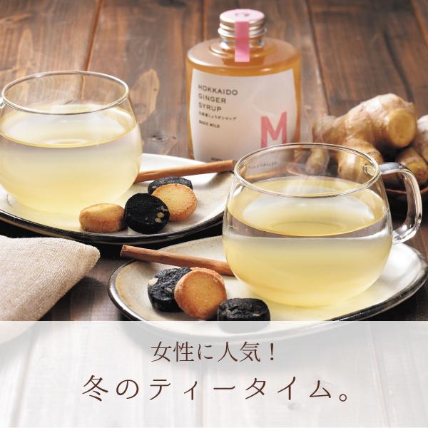 白亜ダイシン 北海道しょうがシロップ・低糖質クッキーギフト【送料無料】