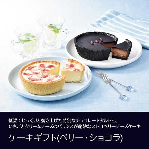 ケーキギフト(ベリー・ショコラ)