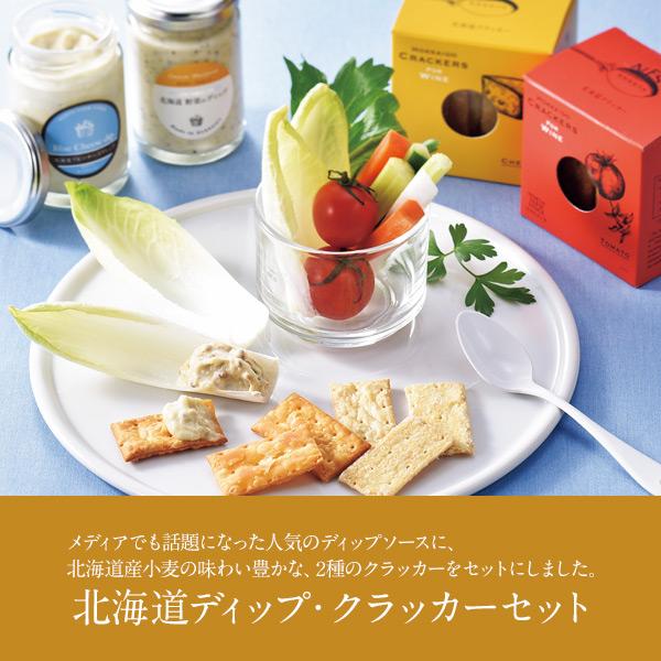 白亜ダイシン 北海道ディップ・クラッカーセット FODC-04 【送料無料】