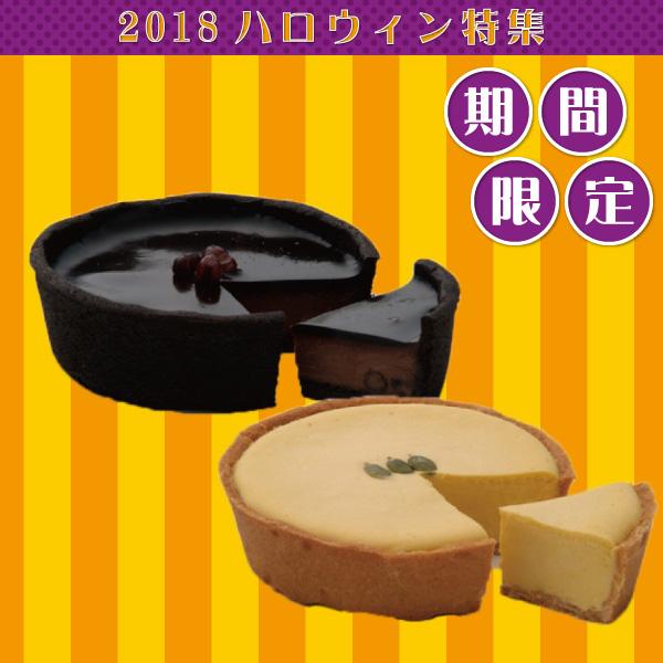 NORTH FARM STOCK パンプキンベイクドチーズケーキと大納言ショコラタルトセット【送料無料】【北海道】【ハロウィン】