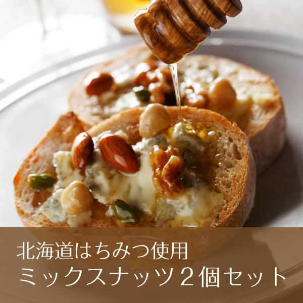 NORTH FARM STOCK 北海道ハニーナッツ2個セット【送料無料】
