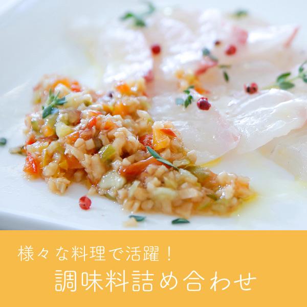 NORTH FARM STOCK 調味料セット【送料無料】